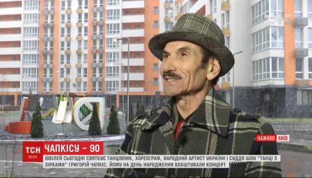 Танцовщик и хореограф Григорий Чапкис празднует 90-летие