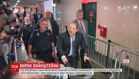 Суд присяжних визнав винним експродюсера Гарві Вайнштейна у сексуальному насиллі