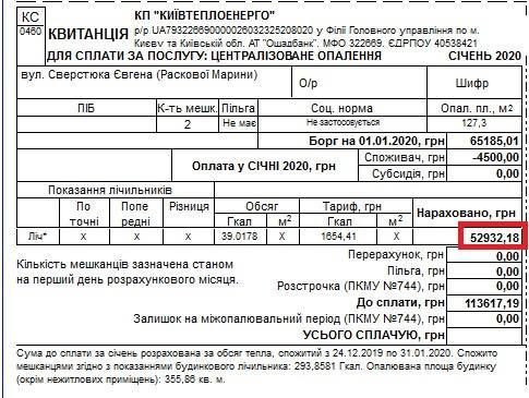 квитанція за опалення в Києві