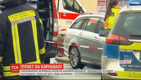 Теракт під час карнавалу: авто наїхало на учасників масових гулянь у Німеччині