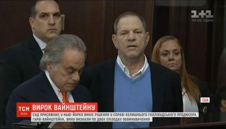 Суд присяжных признал Харви Вайнштейна виновным в изнасиловании и сексуальном насилии