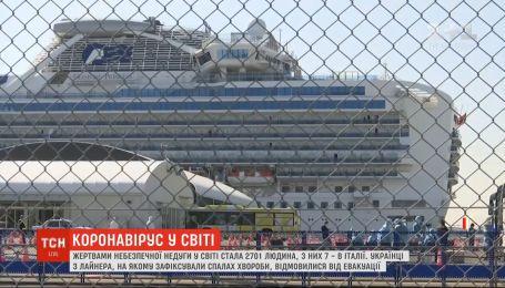 Украинцы отказались эвакуироваться из лайнера Diamond Princess, на котором зафиксировали вспышку коронавируса