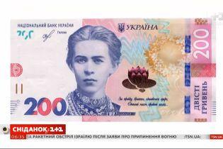 Новая купюра 200 грн: как не попасть на фальшивку