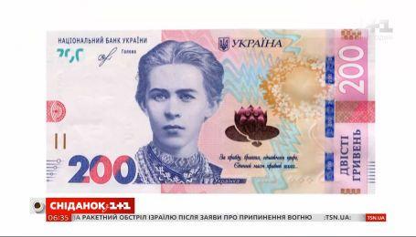 Нова купюра 200 грн: як не натрапити на фальшивку