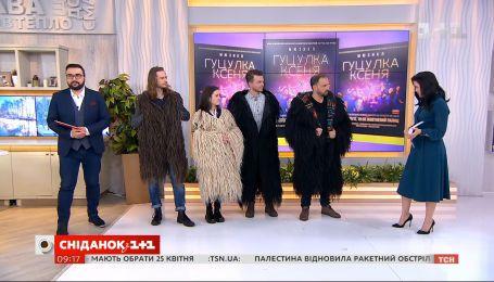 """Аркан, коломийки та гумор: Театр нового покоління презентував виставу """"Гуцулка Ксеня"""" у """"Сніданку з 1+1"""""""
