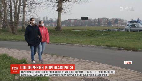 Українці в Італії розповіли про ситуацію зі спалахом коронавірусу