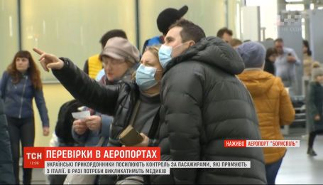 В киевских аэропортах пассажиров будут проверять на симптомы коронавируса