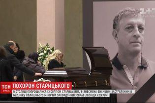 У столиці прощаються з бізнесменом-медійником Сергієм Старицьким