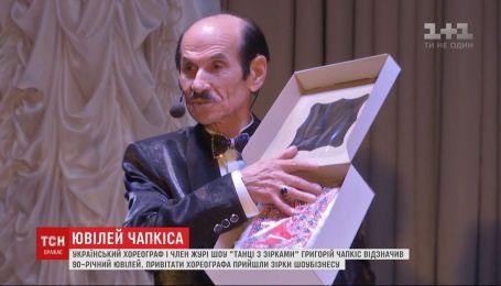 Відомий хореограф Григорій Чапкіс зустрів своє 90-річчя на сцені