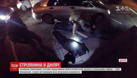 Стрельба в Днепре: задержаны 5 причастных к вооруженному выяснению отношений