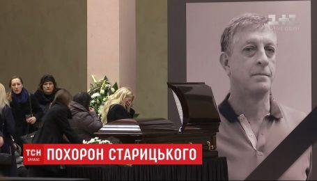 С бизнесменом Сергеем Старицким попрощались в Киеве: семьи Кожары не было