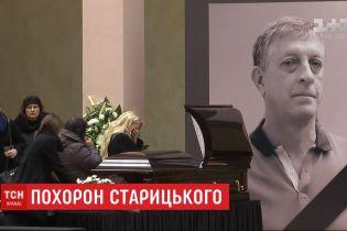 Із бізнесменом Сергієм Старицьким попрощались у Києві: родини Кожари не було