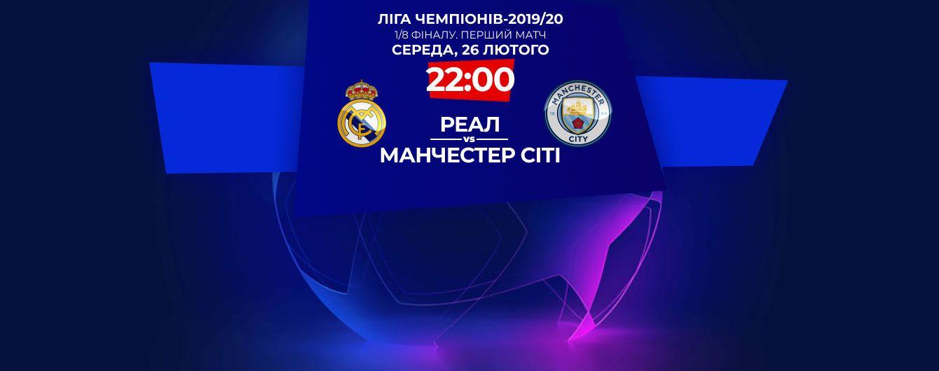 Реал - Манчестер Сіті - 1:2. Онлайн-трансляція матчу Ліги чемпіонів