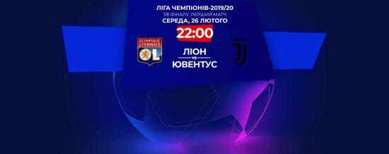 Ліон - Ювентус - 1:0. Онлайн-трансляція матчу Ліги чемпіонів