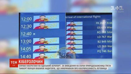 Справа кібератаки на Одеське летовище: поліція здійснила обшуки в оселях трьох підозрюваних