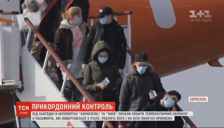 Температурный скрининг пассажиров из Италии будут делать из-за вспышки коронавируса