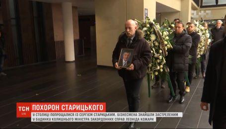Близкие и коллеги умершего бизнесмена Сергея Старицкого не верят в его самоубийство