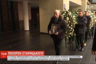 Близькі та колеги померлого бізнесмена Сергія Старицького не вірять у його самогубство