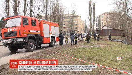 Троє чоловіків загинули під час пожежі у колекторі в Києві