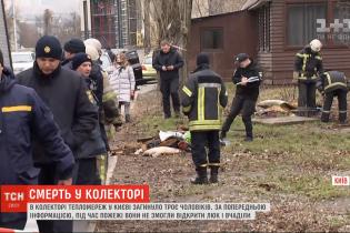 """""""Грелись они там"""". Киевляне рассказали детали пожара в коллекторе теплотрассы, во время которой погибли трое мужчин"""