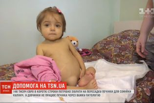 Срочно необходимо собрать 146 тысяч евро на пересадку печени для полуторагодовалой Софии