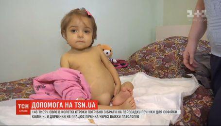 Терміново необхідно зібрати 146 тисяч євро на пересадку печінки для півторарічної Софійки