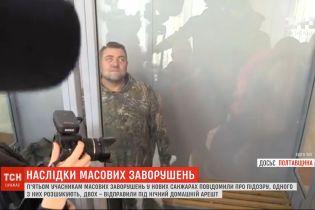 Пяти участникам массовых беспорядков в Новых Санжарах сообщили о подозрении