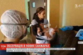 Усі здорові: в обсервації у Нових Санжарах перевірили усіх евакуйованих з Китаю