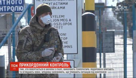 Усіх, хто повертається з Італії в Україну, перевірятимуть на наявність симптомів коронавірусу
