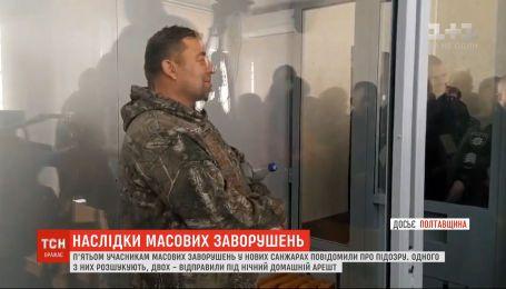 Пяти участникам беспорядков в Новых Санжарах сообщили о подозрении
