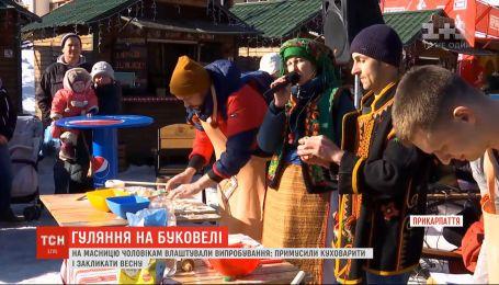 Випробування на Масницю: на Буковелі чоловіків примусили куховарити і закликати весну