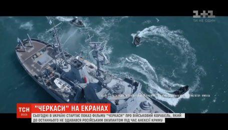 В Украине стартует показ фильма о корабле, который до последнего сопротивлялся российской агрессии в Крыму