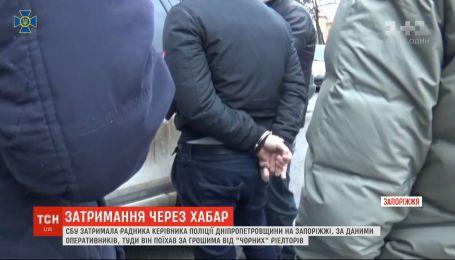 Советника руководителя полиции Днепропетровской области задержали при получении взятки