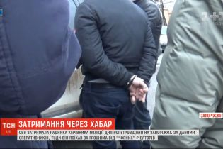 Радника керівника поліції Дніпропетровської області затримали під час отримання хабаря