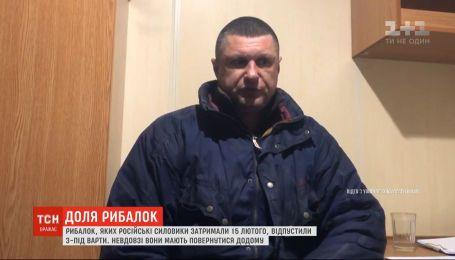 Затриманих в акваторії Азовського моря рибалок відпустили з-під варти