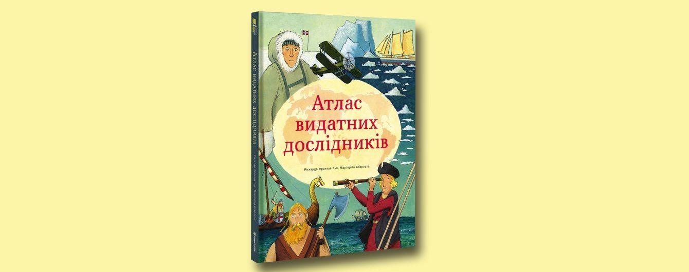 """В #книголав вышел """"Атлас выдающихся исследователей"""" для детей"""
