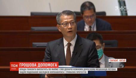 Наслідки коронавірусу: влада Гонконгу виплатить по майже 1300 тисяч доларів кожному дорослому жителю