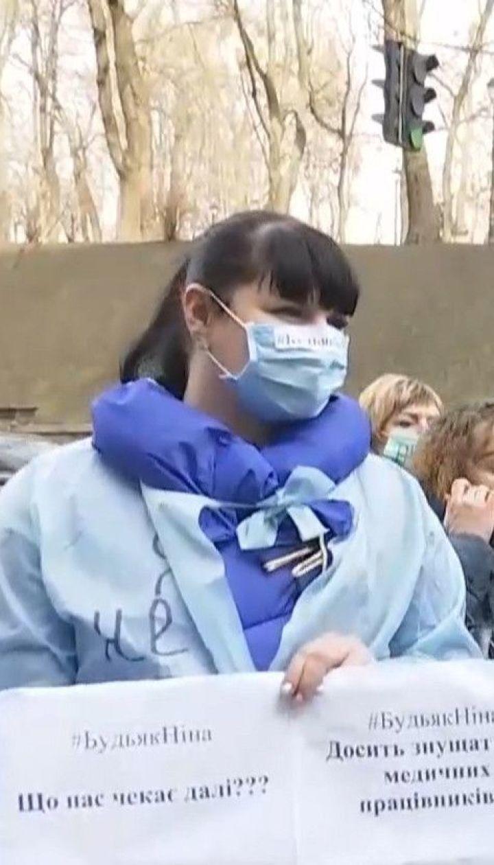 Медики під Кабміном протестують проти медичної реформи і вимагають збільшення зарплат