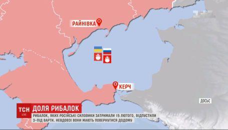 Рибалки, яких росіяни затримали в акваторії Азовського моря, можуть повернутися додому