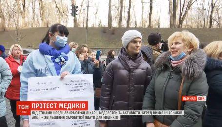 Медики под Кабмином протестуют против медицинской реформы и требуют увеличения зарплат
