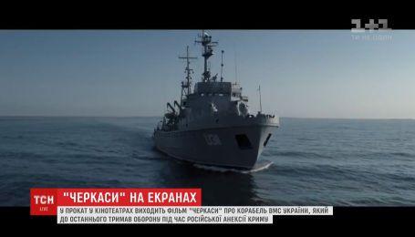 """На широкие экраны выходит фильм """"Черкассы"""" о корабле ВМС Украины"""