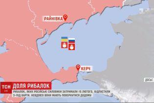 Рыбаки, которых россияне задержали в акватории Азовского моря, могут вернуться домой