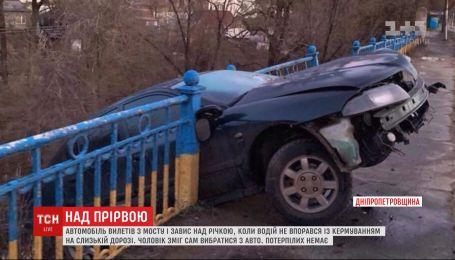 В Днепропетровской области автомобиль вылетел с моста и повис над рекой