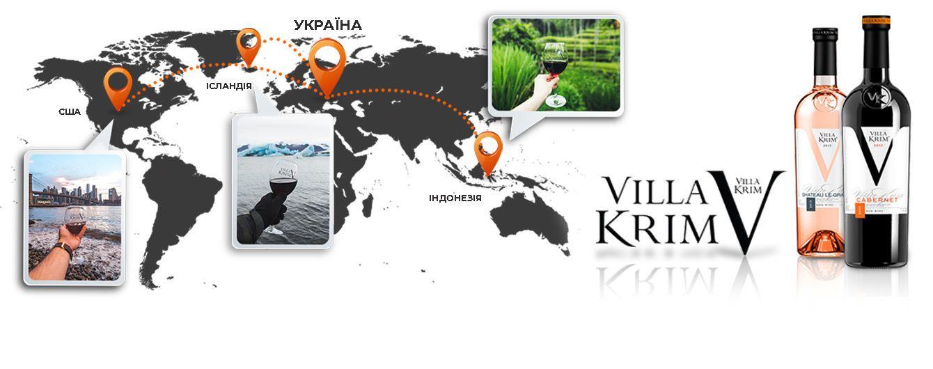 Самое популярное вино Украины Villa Krim за год побывало в 42 странах!