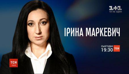 Чого чекати українцям від медичної реформи – дивіться в ТСН о 19.30