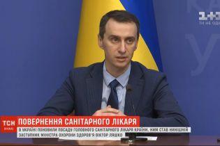 Кабмін призначив Віктора Ляшка головним санітарно-епідеміологічним лікарем України