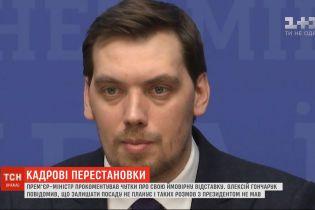 Прем'єр Олексій Гончарук прокоментував чутки про свою ймовірну відставку