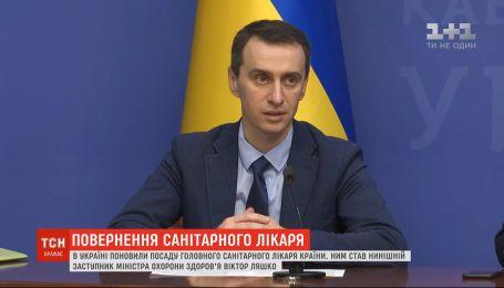 Кабмин назначил Виктора Ляшко главным санитарно-эпидемиологическим врачом Украины