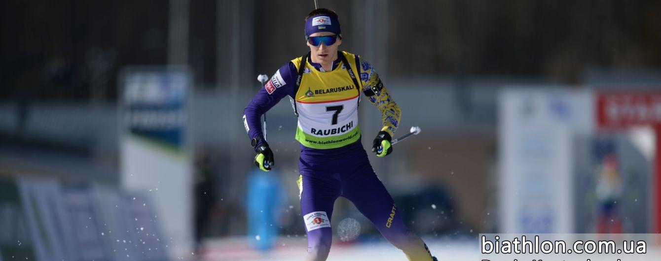 """Українець Підручний завоював """"бронзу"""" суперспринту на Чемпіонаті Європи з біатлону"""
