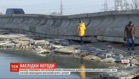 Специалисты заявляют о большом риске разрушения дамбы Хаджибейского лимана, которую повредил шторм